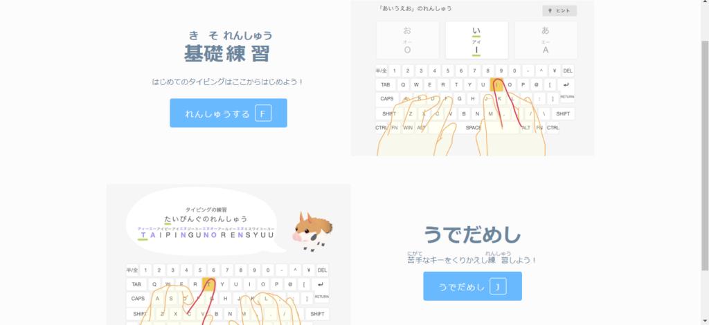 Playgram Typing プレイグラムタイピング-menu